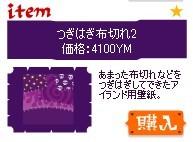 今週のYM4.jpg
